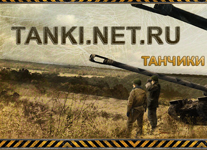 World of tanks for java